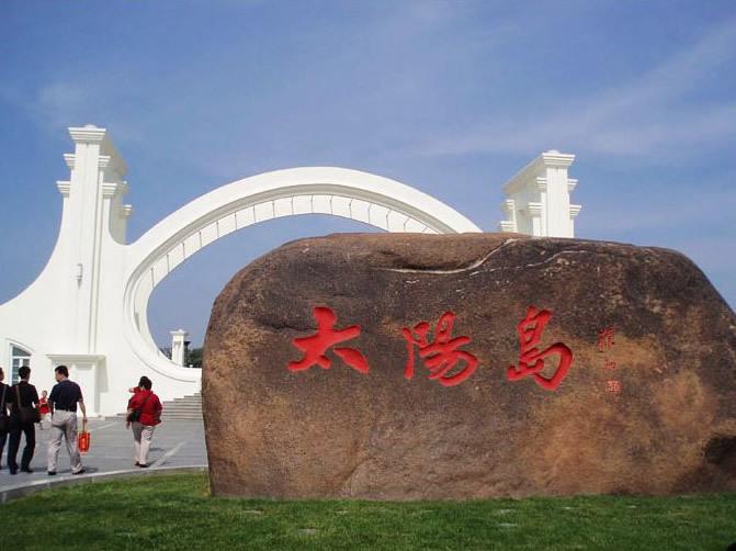 哈尔滨太阳岛公园/5a级风景区/折扣门票