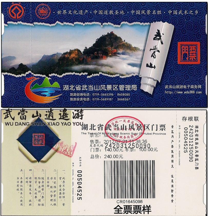 武当山 门票 风景区门票 (已含观光车费及保险费)