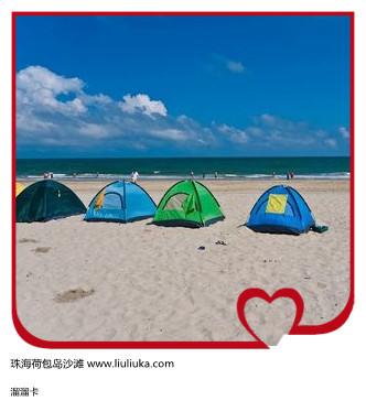 珠海荷包岛船票-或自选听涛楼/度假屋/小木屋/帐篷自由行套餐