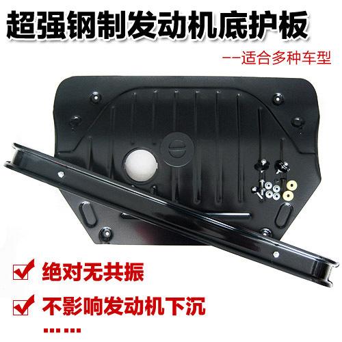 大众迈腾发动机护板/新迈腾b7l底盘护甲/cc/速腾高尔夫6下护板d
