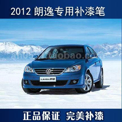 上海大众汽车2011朗逸 雅金/睿银/品蓝/深黑/炫灰 专用补漆笔套餐