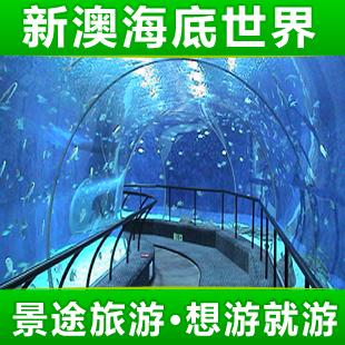 秦皇岛北戴河新澳海底世界 海洋馆 景点门票【机打票