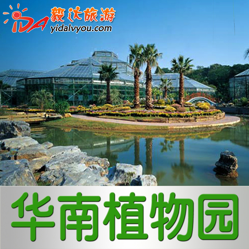 广州华南植物园 温室 门票套票 广州旅游 景点门票 特价票 团购