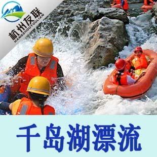 杭州千岛湖漂流|千岛湖漂流门票|千岛湖白云溪漂流门票(含景交)