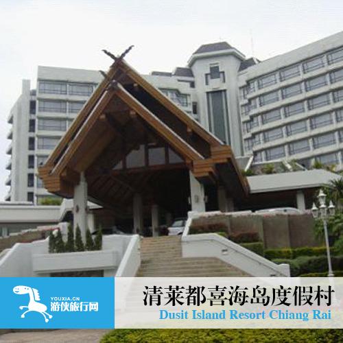 游侠旅行 泰国酒店预定 清莱都喜海岛度假村dusit island resort