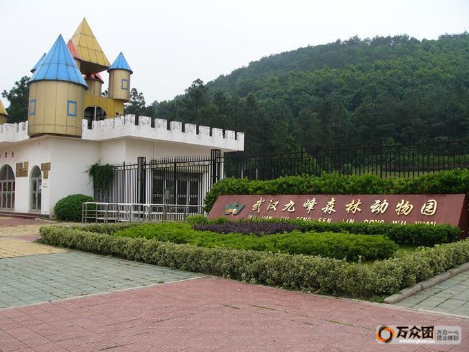 九峰山野生动物园门票