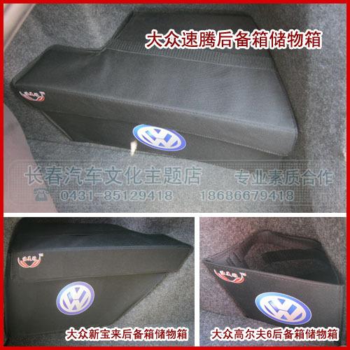速腾/迈腾/b7l/高尔夫6/新宝来后备箱储物包储物箱储物盒置物箱