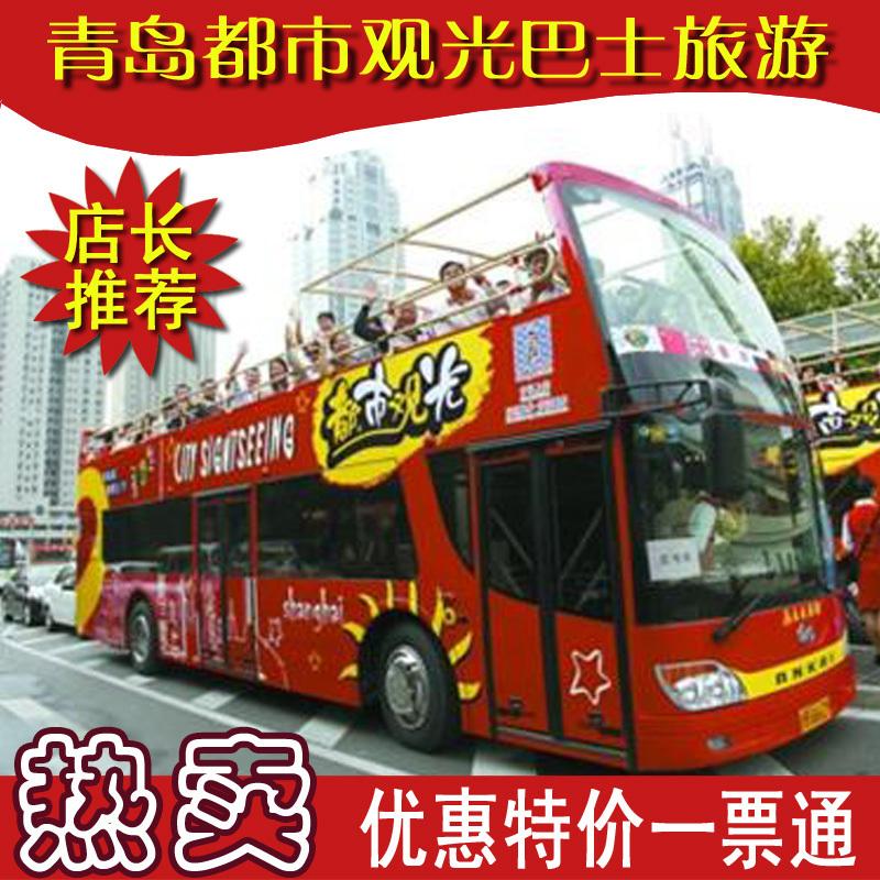 青岛都市观光巴士旅游一票通(可48h使用)