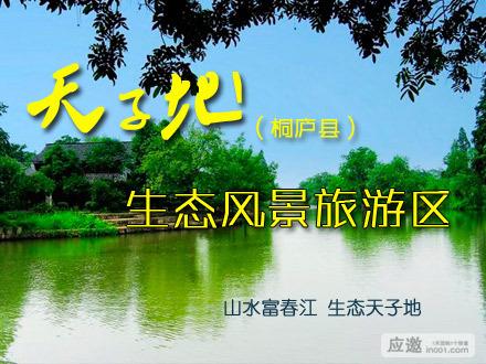 桐庐天子地生态风景旅游区门票/天子地生态风景旅游区