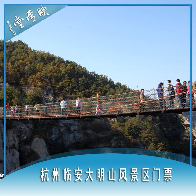 杭州临安大明山风景区门票