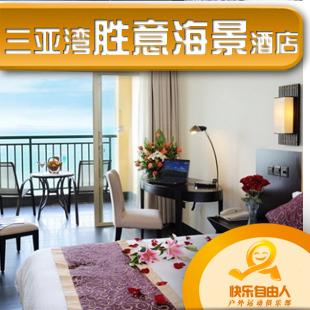 三亚三亚湾胜意海景酒店 三亚湾/市区酒店预订 特价