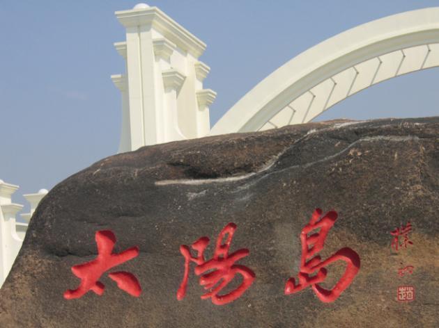 """""""太阳岛风景区""""门票 【年票一年内免费去】"""