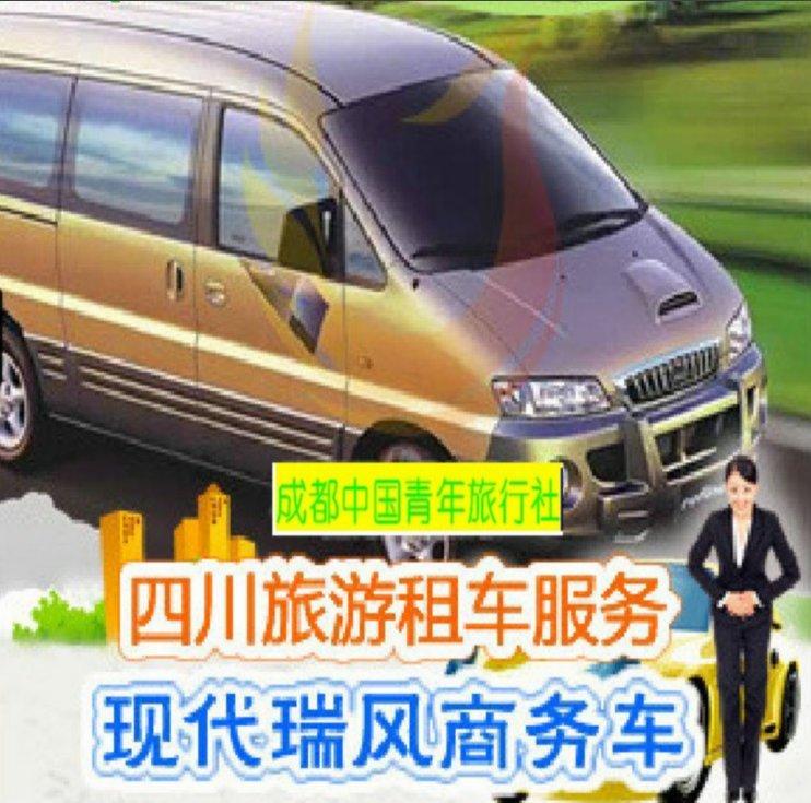 游 会议租车 瑞丰商务车7 11座高清图片