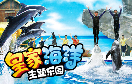 【沈阳】仅120元!享原价170元皇家极地海洋馆套票!