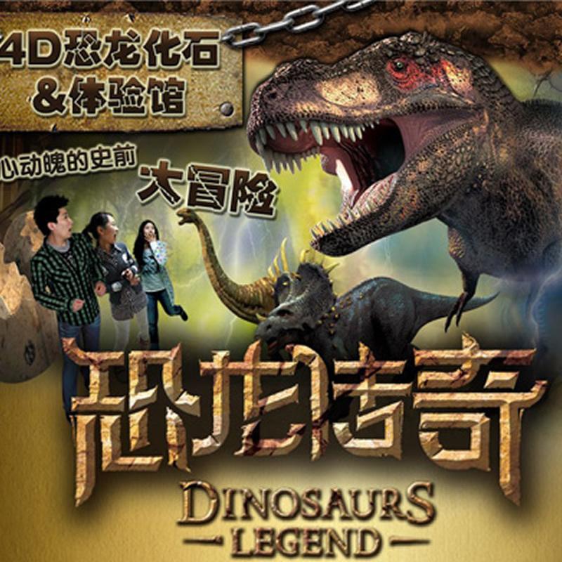 [大连旅游景点门票]大连圣亚极地恐龙传奇馆门票