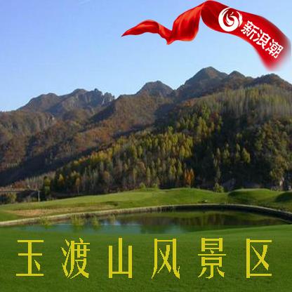 玉渡山风景区门票 北京玉渡山门票