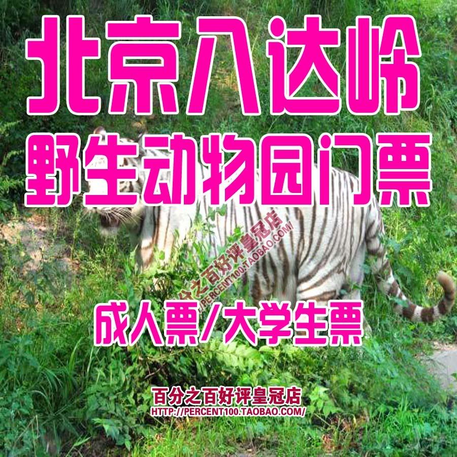 北京八达岭野生动物世界门票八达岭野生动物园通票 电子票