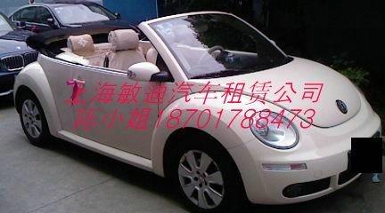 上海租车 婚车租赁 租新款米白色大众甲壳虫软顶敞篷