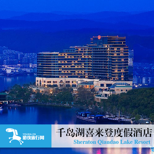 杭州酒店预订 杭州绿城千岛湖喜来登度假酒店