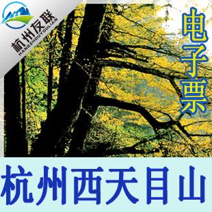 杭州临安西天目山风景区 打折门票 农家乐 组团游