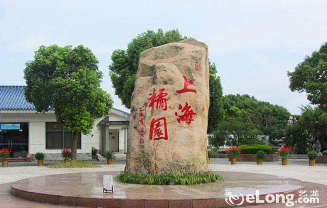 上海桔园(长兴岛桔园)休闲娱乐一日游活动