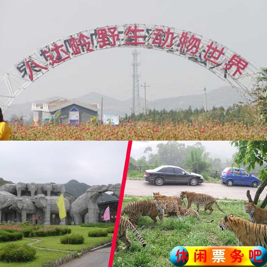 【电子票】北京八达岭野生动物园票 北京野生动物园门票 特价28元