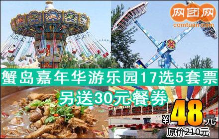 蟹岛嘉年华游乐园17选13畅玩套票/蟹岛温泉电子票/17