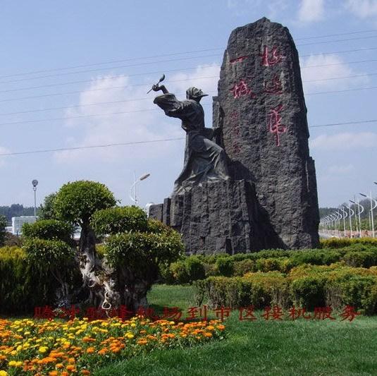腾冲机场到市区轿车接、送服务50元/趟、云南