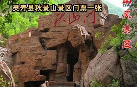 享原价50元秋山原生态自然风景区门票