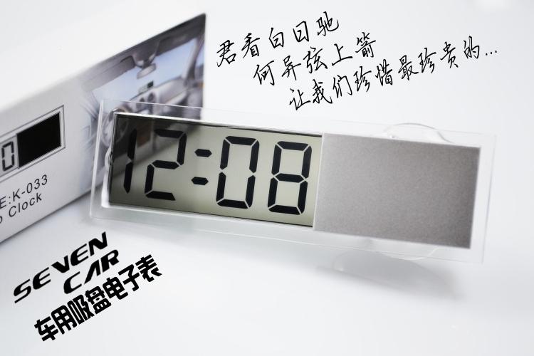 吸盘式 透明液晶显示 车载电子钟表 车用电子钟 电子表 后视镜表