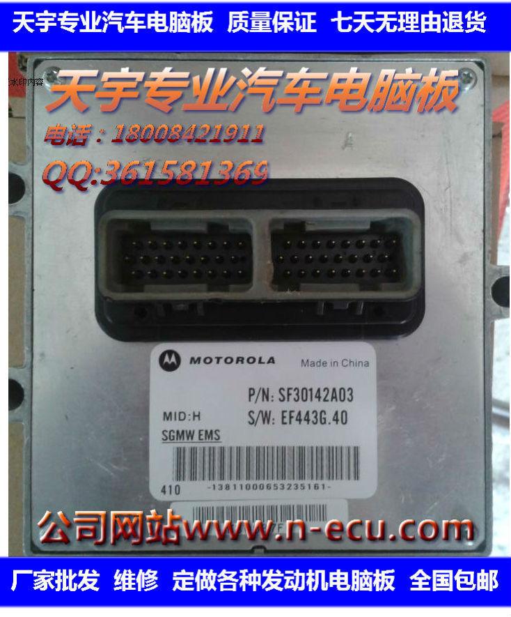 摩托罗拉电脑板五菱之光汽车发动机电脑板ecusf30142a03特价包邮
