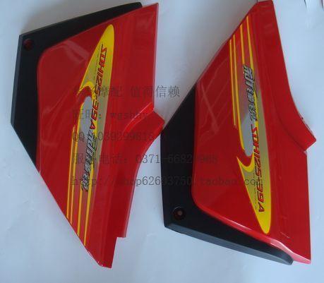 新大洲本田sdh125-39 新锋锐侧盖 护板 大红 配套
