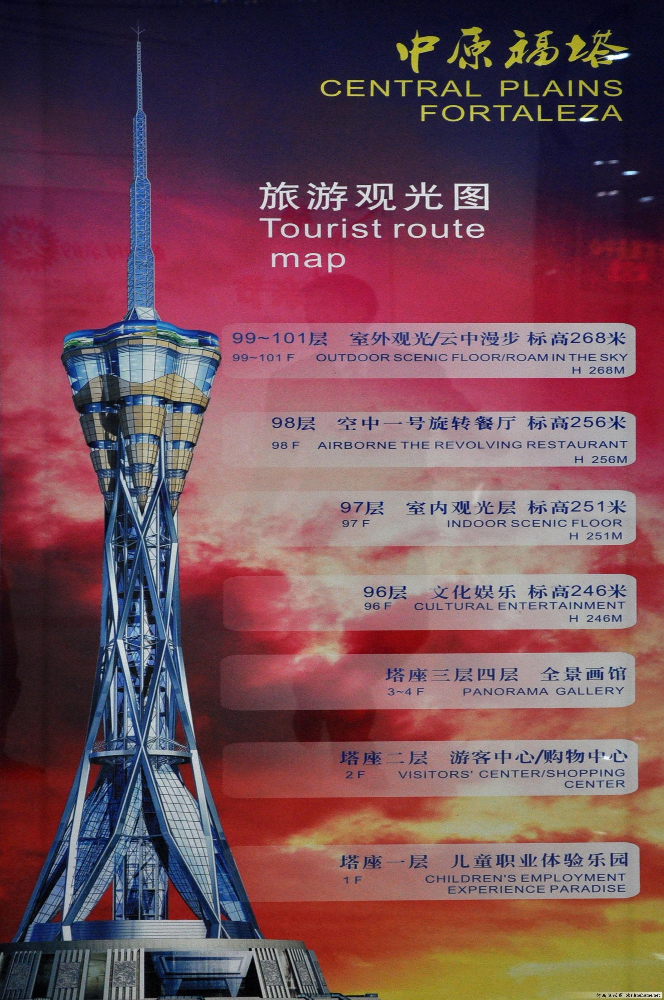 世界最高全钢结构塔 中原福塔门票