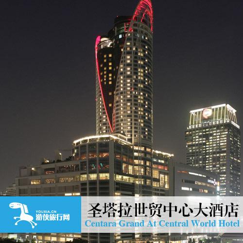 泰国酒店预定 曼谷圣塔拉世贸中心大酒店 centara grand 水门市场