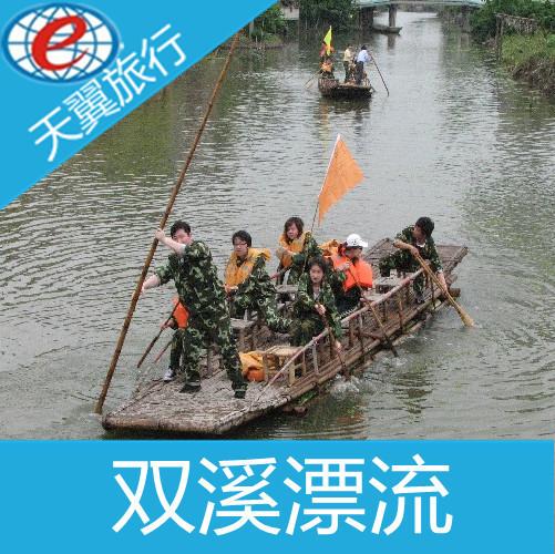杭州景点门票信息 > 杭州余杭双溪漂流 竹筏漂流 皮筏漂流 打折门票