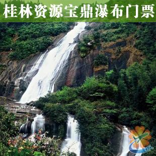 【资源县】桂林资源旅游景点特价门票 桂林资源宝鼎瀑布景区门票图片