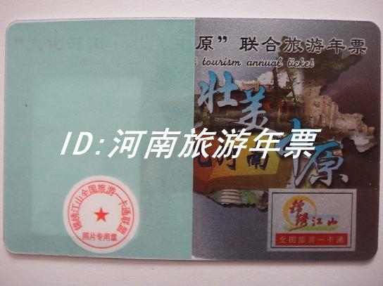 郑州景点门票信息 > 2011河南旅游年票,免费游览焦作怪坡园   价 格